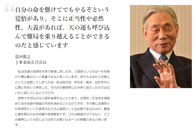 JR東海葛西敬之会長